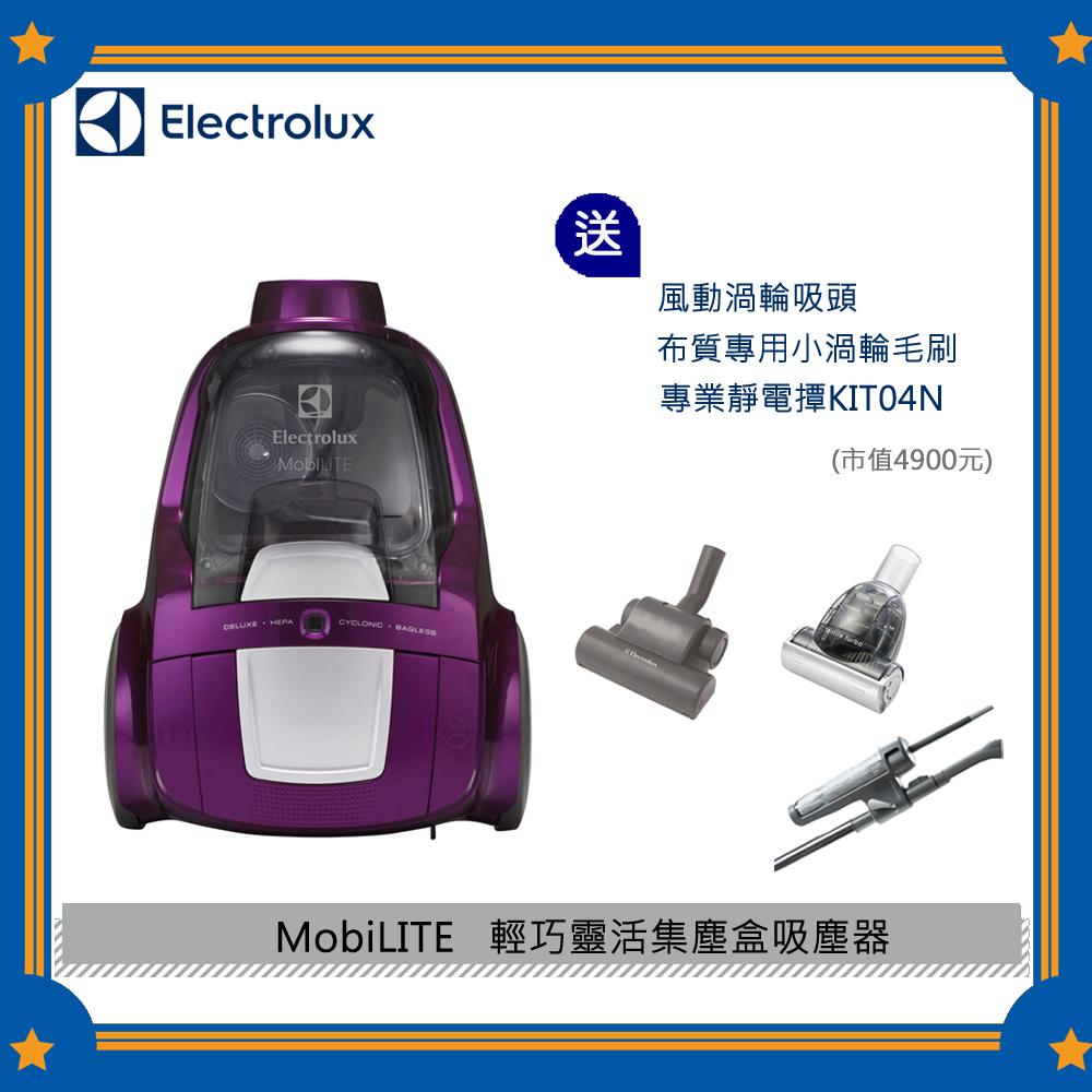 伊萊克斯 輕巧靈活集塵盒吸塵器(ZLUX1850)