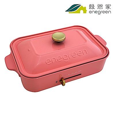 綠恩家enegreen日式多功能烹調電烤盤(貝殼粉)KHP- 770 TSP