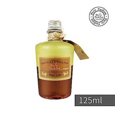 【Paris fragrance 巴黎香氛】纖細賦活按摩油 125 ml-薑Ginger