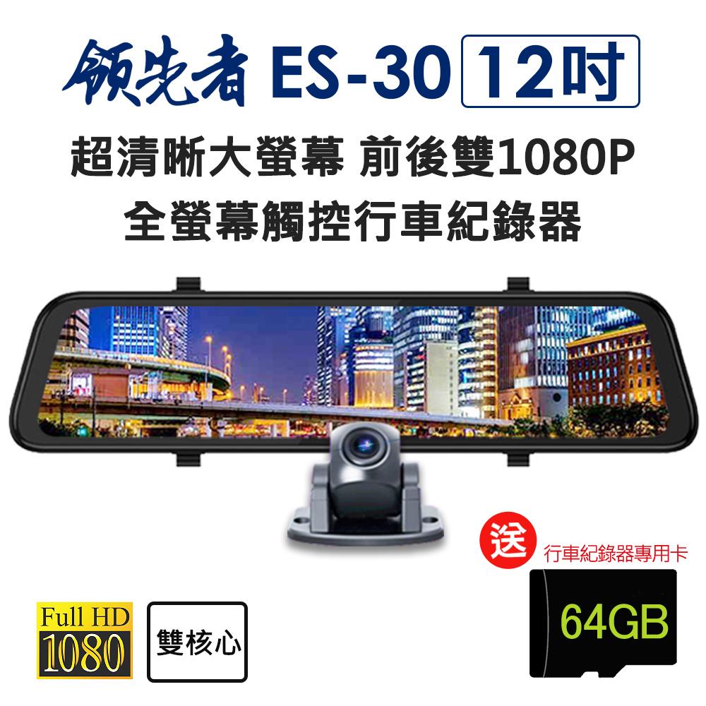 領先者 ES-30 12吋 超清晰大螢幕 高清流媒體 前後雙鏡1080P 全螢幕觸控後視鏡行車記錄器-急