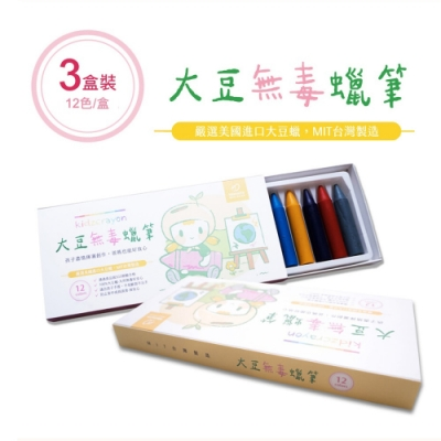 【Kidzcrayon】MIT大豆蠟筆 12色加長版 2盒價 (12色/盒)
