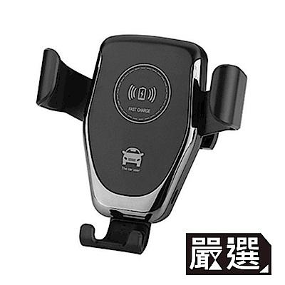 嚴選 免接線車載車充支架/重力支架/出風口手機支架(黑)