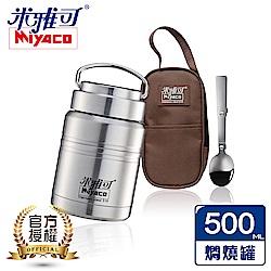 [米雅可] 經典316不鏽鋼真空燜燒罐500ml(不鏽鋼)