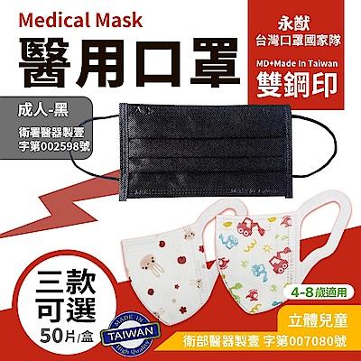 永猷 雙鋼印拋棄式成人/兒童3D立體醫用口罩(50入x2盒)