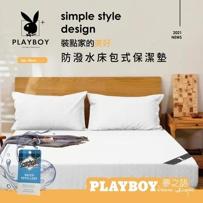 (限時下殺)夢之語  台灣製PLAYBOY防撥水保潔墊 單雙加均價