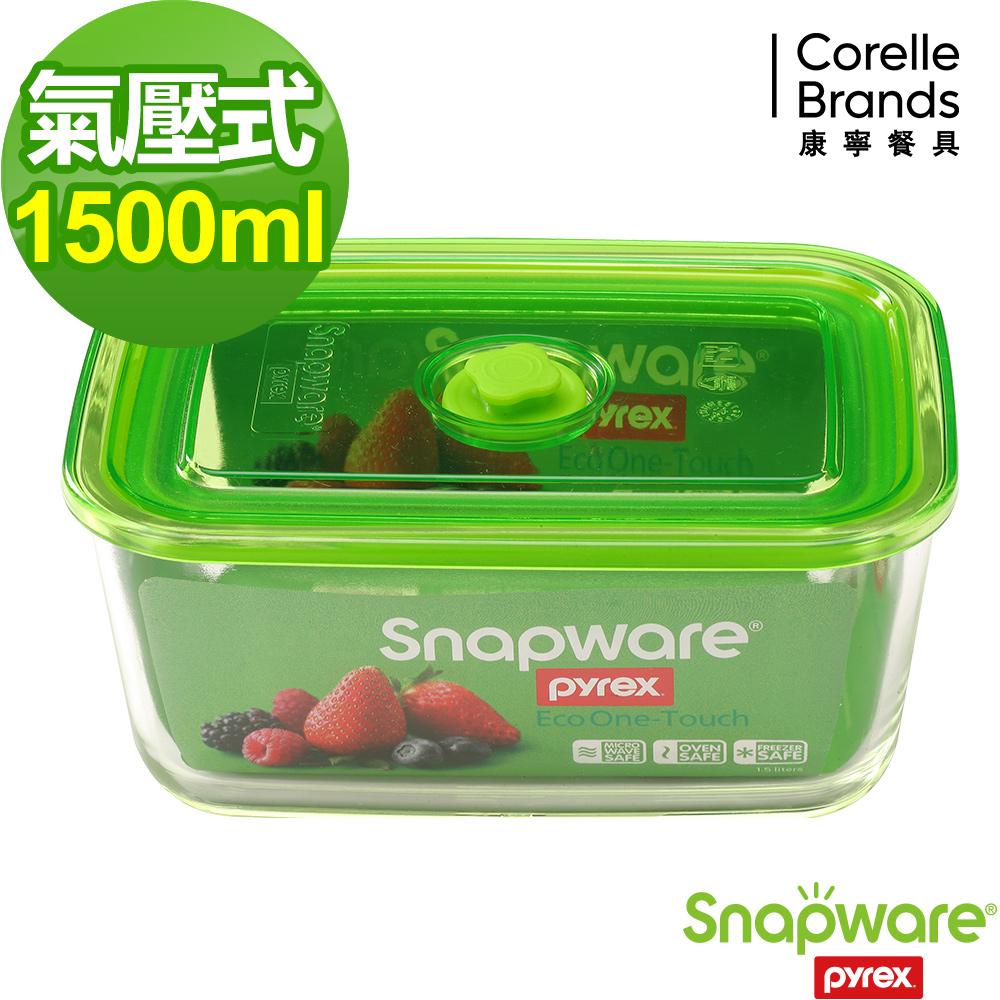 Snapware康寧密扣 Eco One Touch氣壓式玻璃保鮮盒1500ml(長方形)