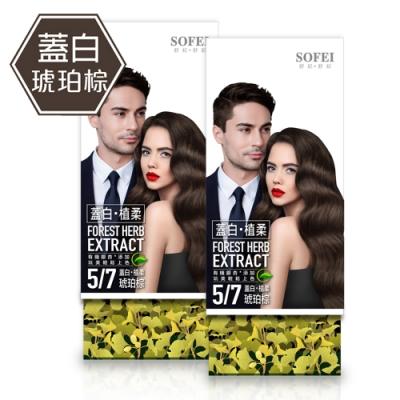 舒妃SOFEI 型色家植萃添加護髮染髮霜 5/7蓋白植柔 琥珀棕 2入組