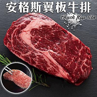 【海陸管家】美國安格斯霜降翼板牛排12片(每片約120g)