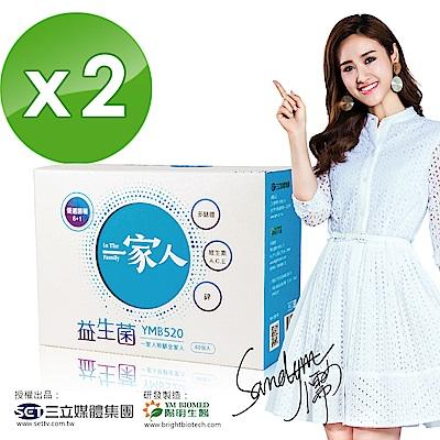 陽明生醫 一家人益生菌x2盒(60包/盒)