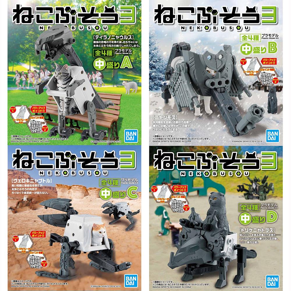 BANDAI 組裝模型 貓咪武裝3 武裝神貓3 遠古型態 中等份量 一組四款入
