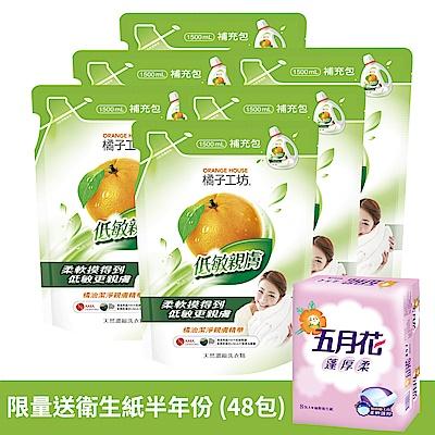 橘子工坊 天然濃縮洗衣精補充包1500ml x6包-低敏親膚
