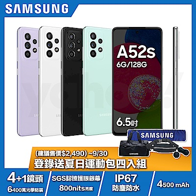 Samsung Galaxy A52s 5G (6G/128G) 6.5吋五鏡頭智慧手機