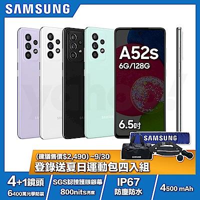 SAMSUNG Galaxy A52s 5G(6G/128G)6.5吋八核心智慧手機