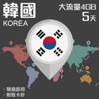 【PEKO】韓國上網卡 5日高速4G上網 4GB流量 優良品質