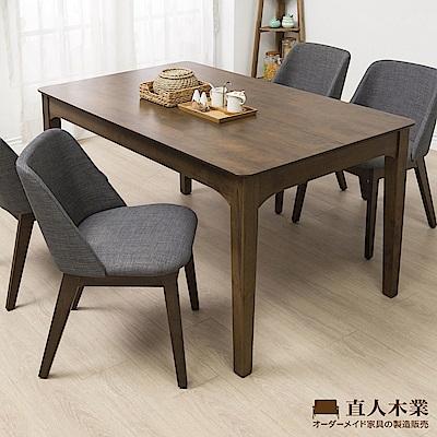 日本直人木業-WOOD北歐美學150CM餐桌加SOL四張椅子