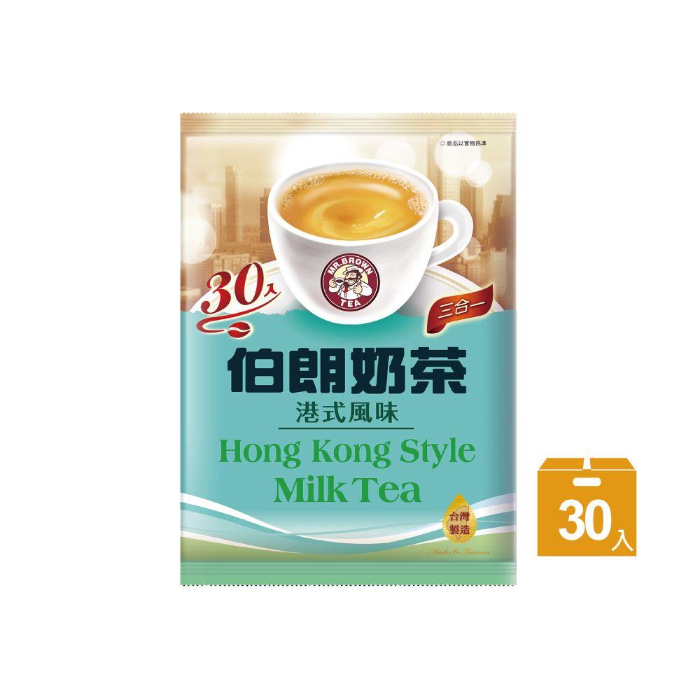 伯朗奶茶-港式風味/30入