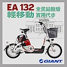 (無卡分期-12期)GIANT EA-132 全民平價版鉛酸電動自行車