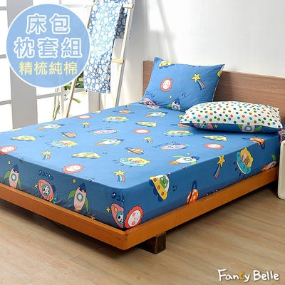 義大利Fancy Belle 太空冒險 單人純棉床包枕套組