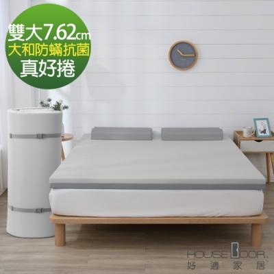House Door 好適家居 日本大和抗菌雙色表布 藍晶靈舒壓記憶床墊7.62cm厚真好捲系列-雙大6尺