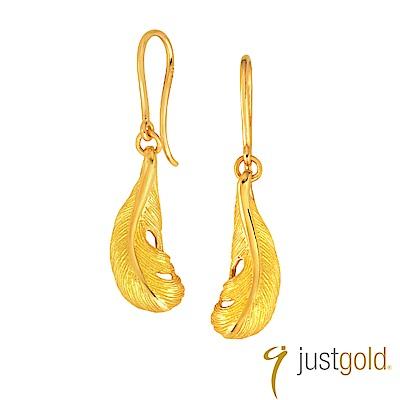鎮金店Just Gold 純潔輕羽純金系列 黃金耳環(耳勾)