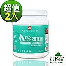 御松田-頂級乳清蛋白-膠原蛋白配方-2瓶(500g/瓶)