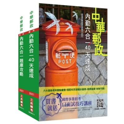 2021郵政(郵局)[內勤人員][速成+題庫]套書(中華郵政專業職二內勤適用)(S027P21-1)