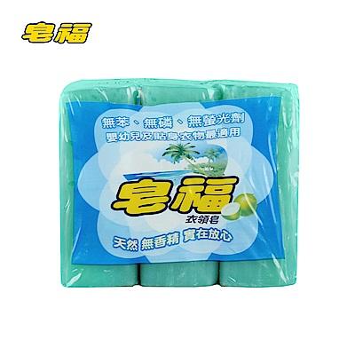 皂福 衣領皂170g x 2+1 塊