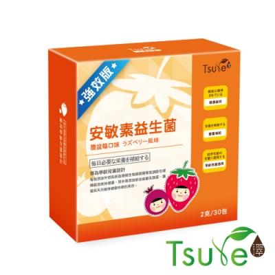 日濢Tsuie-強效版安敏素益生菌(30包/盒)
