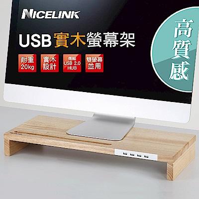 [團購]NICELINK USB 2.0 HUB實木螢幕架SF-WH20 /螢幕座-1入