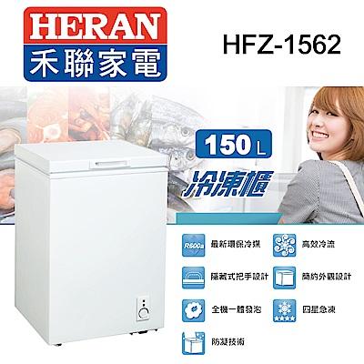 HERAN禾聯 150L冷凍櫃(附玻璃拉門)HFZ-1562