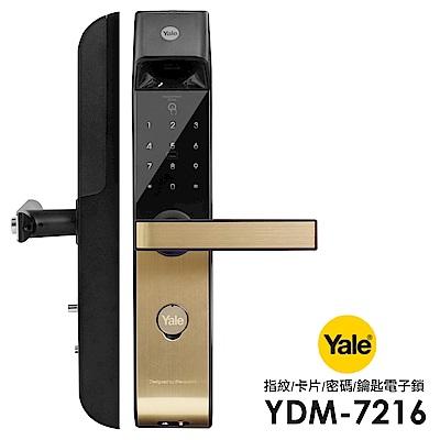 Yale 耶魯 觸控指紋/卡片/密碼/鑰匙智能電子門鎖YDM-7216(附基本安裝)