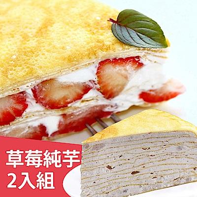 塔吉特 草莓多千層+鮮奶純芋(8吋共2入)