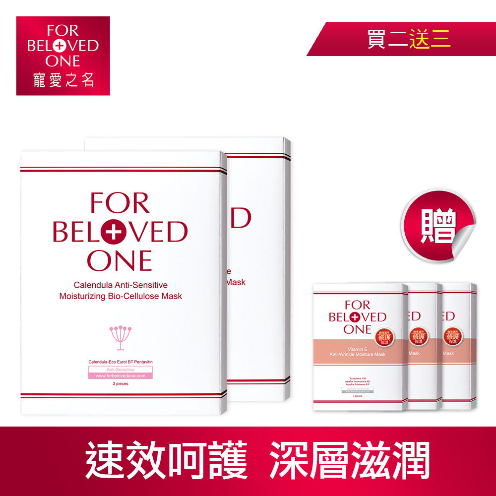寵愛之名 買2送3-金盞花柔敏修護生物纖維面膜 3片/盒(2入)