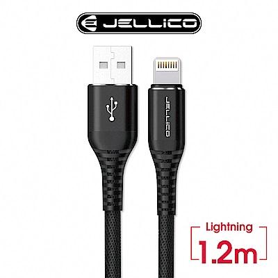 【JELLICO】飛魚系列Lightning耐拉折充電傳輸線/JEC-KDS-L