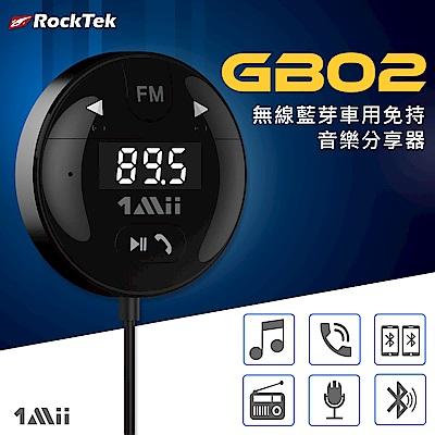 RockTek 無線藍芽車用免持音樂分享器 GB02