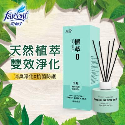 花仙子 天然植萃0室內擴香-清新綠茶(100ml)