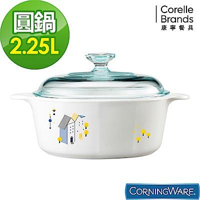 (下單5折)(送2入餐盤組)康寧Corningware 2.25L圓形康寧鍋-丹麥童話