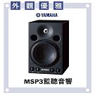 YAMAHA MSP3小型監聽音響/優雅外觀/高品質聲音/單顆/公司貨保固