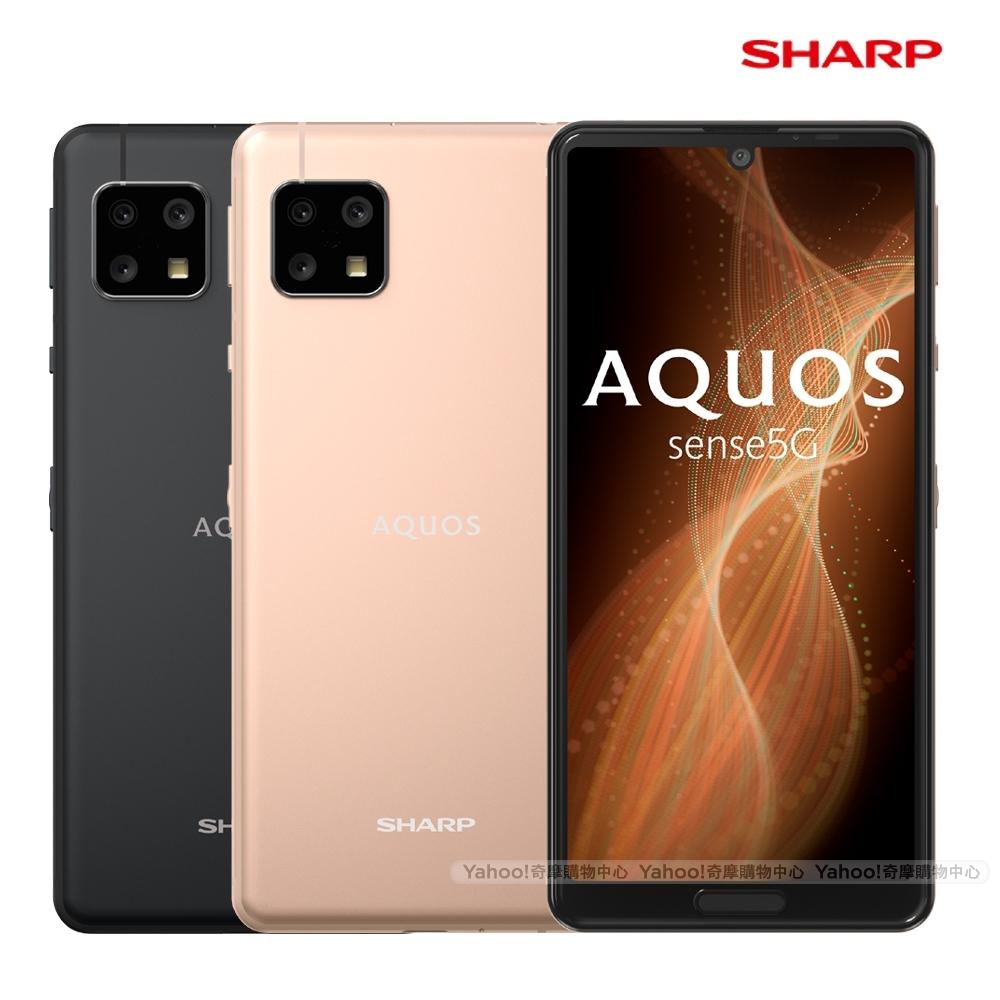 SHARP AQUOS sense5G (8G/128G) 5.8吋八核心智慧型手機