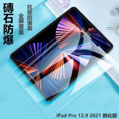 HALD 蘋果 Apple iPad Pro 12.9吋 (2021版)9H 抗藍光 鋼化玻璃保護貼平板玻璃貼