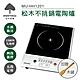 松木家電MATRIC-不挑鍋電陶爐(MU-HH1201)加贈木鏟 product thumbnail 1