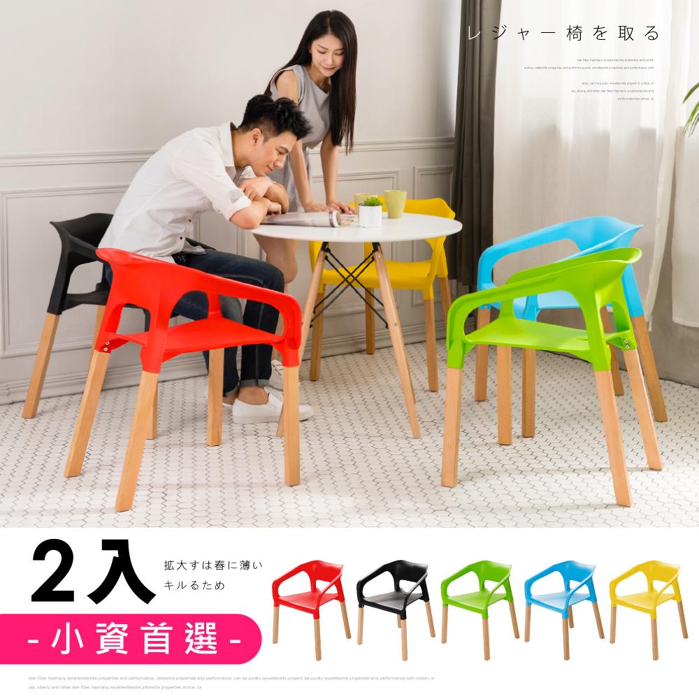 【日居良品】2入組-歐風方形靠背設計實木椅腳休閒椅餐椅
