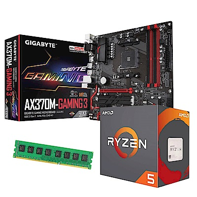 技嘉AX370-GAMING3+AMD Ryzen5 1600+8GB記憶體 超值組
