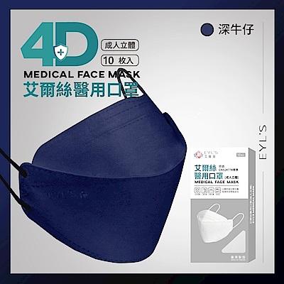 EYL'S 艾爾絲 4D立體醫用口罩 多款任選