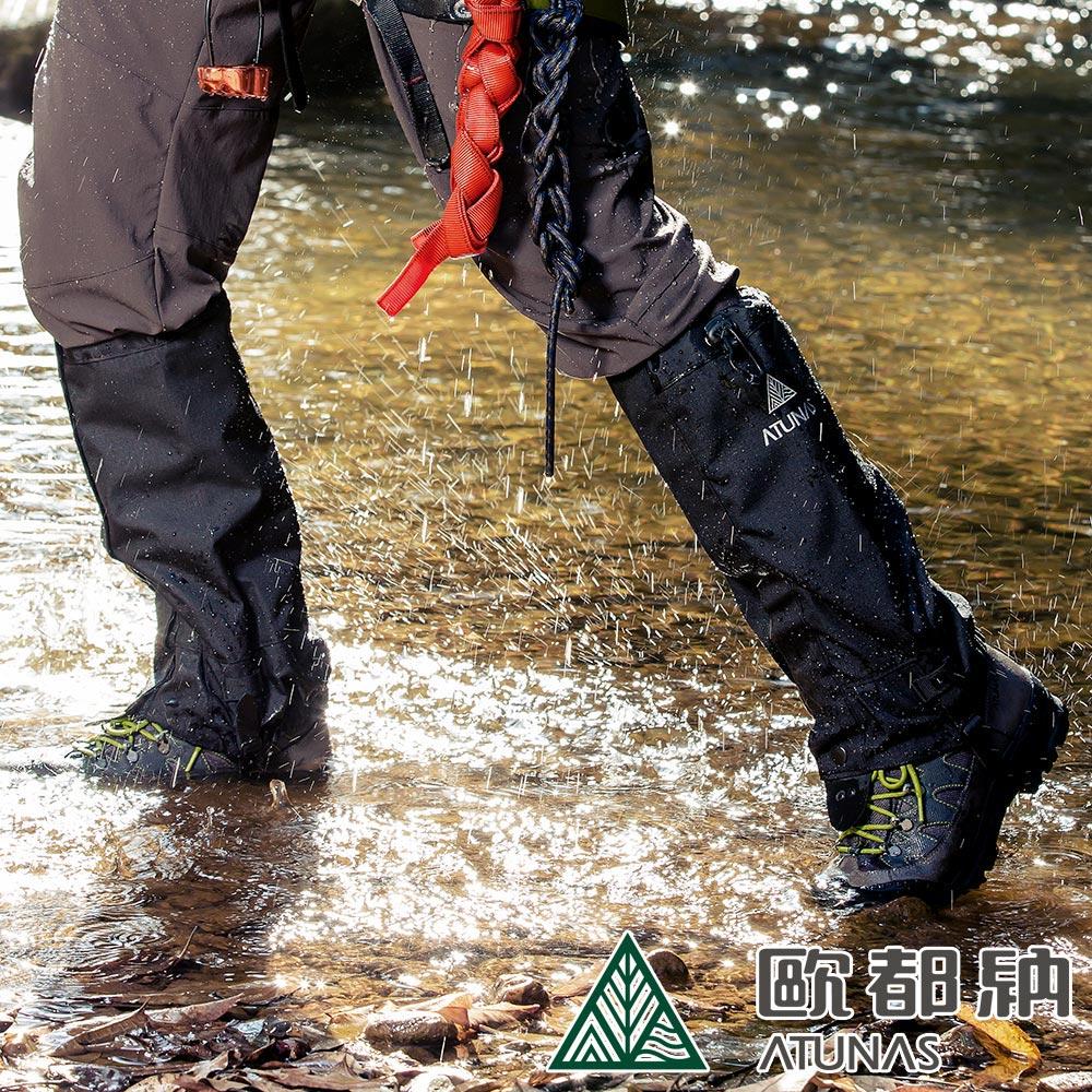 【ATUNAS 歐都納】防水綁腿(A-GA1702黑/登山/透氣/防風/耐磨/便利)