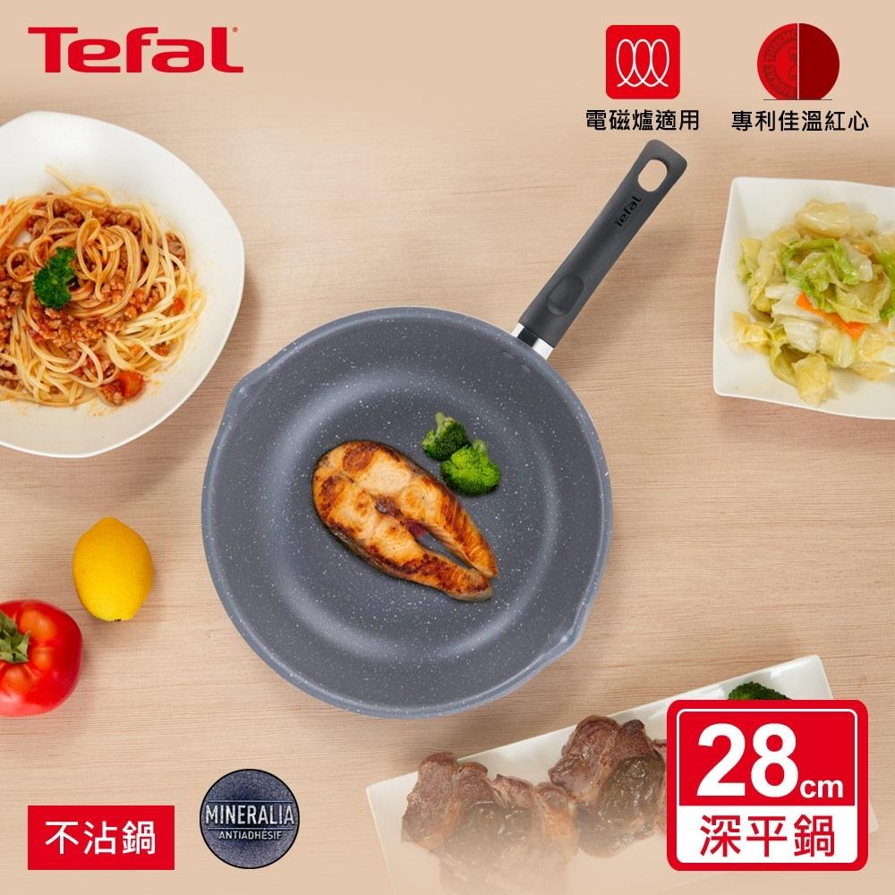 Tefal法國特福 礦物元素IH系列28CM萬用型不沾深平鍋(電磁爐適用)(快)