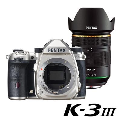 PENTAX K-3 III + HD DA*16-50mmF2.8 ED PLM AW 標準變焦★鏡組(公司貨)