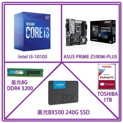 Intel i3-10105+ ASUS PRIME Z590M-PLUS 主機板+ 美光 8G DDR4 3200 桌上型記憶體 +美光 BX500 240G SSD+TOSHIBA 1TB內接硬碟