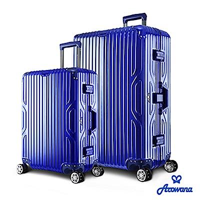 Arowana 星漾國度25+29吋PC鋁框避震輪旅行箱/行李箱  (藍色)