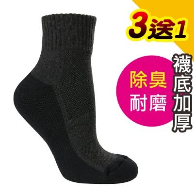 源之氣 竹炭機能短統運動襪-加厚(3+1雙) RM-30206《消臭襪、竹炭襪、機能襪》
